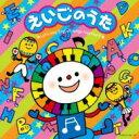 えいごのうた ~Let's Sing An English Song Together!!~ 【CD】