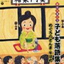 【送料無料】 親子できこう 子ども落語集 四(仮) 【CD】