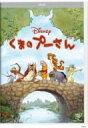 くまのプーさん 【DVD】