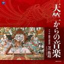 天竺からの音楽 【CD】