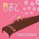 春おとTRADITIONAL 【CD】