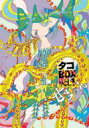 【送料無料】 TACO タコ / タコBOX Vol.1 甘ちゃん 【CD】