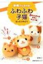 羊毛フェルトのふわふわ子猫 主婦の友生活シリーズ / はっとりみどり 【ムック】