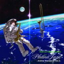 Artist Name: R - Rasmus Faber ラスマスフェイバー / Rasmus Faber Presents Platina Jazz - Anime Standards Vol.3 【CD】
