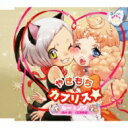 ルー (Cv: 悠木碧) / ノワ (Cv: 花澤香菜) / やきもちカプリス★ 【CD Maxi】