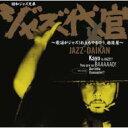 昭和ジャズ兄弟 / ジャズ代官: 歌謡がジャズ!お主もやるのう、越後屋 【CD】