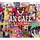 【送料無料】アンティック-珈琲店- / アンティック -珈琲店- 【CD】