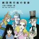 【送料無料】 TV AGE: : 宇野誠一郎「劇団飛行船」の音楽 【CD】