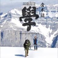 【送料無料】 WOWOW開局20周年記念番組 ドラマWスペシャル 倉本聰 「學」 SOUND TRACK 【CD】