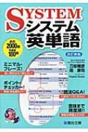 システム英単語 / 刀祢雅彦 【全集・双書】