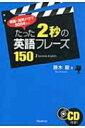 たった2秒の英語フレーズ150 映画・海外ドラマ500本から / 勝木龍 【本】