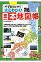 小学生のためのまるわかり日本地図帳 まなぶっく / 社会科地図研究会 【本】