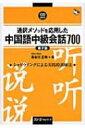 【送料無料】 通訳メソッドを応用した中国語中級会話700 マルチリンガルライブラリー / 長谷川正時 【本】