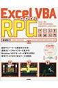【送料無料】 Excel VBAでできるRPGゲーム作成入門 Excel2010 / 2007 /