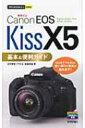 キヤノンEOS Kiss X5基本 & 便利ガイド 今すぐ使えるかんたんmini / 北村智史 【本】
