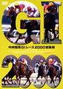 中央競馬g1 レース 2000 総集編 【DVD】