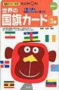 世界の国旗カード 3集(1集・2集に収録していな / 辻原康夫 【本】