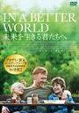 未来を生きる君たちへ 【DVD】