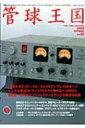 【送料無料】 管球王国 VOL.52 別冊ステレオサウンド 【ムック】