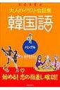 外語, 學習參考書 - 大人のイラスト会話集 韓国語 / 金田まさはる 【本】