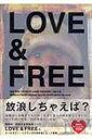 【送料無料】 LOVE & FREE WORDS & PHOTOS COLLECTED SANCTUARY BOOKS NEW YORK / 高橋歩 【単行本】