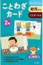 ことわざカード 2集 第2版 / 井口樹生 【本】