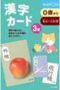 漢字カード 3集 第2版 / 公文公 【本】