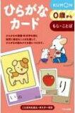 【】平假名卡 第2版【单行本】[【】 ひらがなカード 第2版 【単行本】]