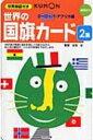 世界の国旗カード 2集(ヨーロッパ・アフリカ編) / 公文公 【本】