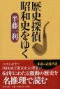 歴史探偵昭和史をゆく PHP文庫 / 半藤一利 ハンドウカズトシ