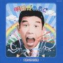 青島だァ 明日があるさ / 青島幸男作品集 【CD】