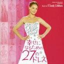 幸せになるための27のドレス  / オリジナル・サウンドトラック 幸せになるための27のドレス 【CD】