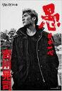別冊カドカワの本 「愚 日本一心」 / 吉川晃司 キッカワコウジ 【ムック】