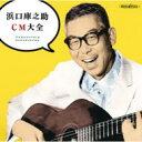 浜口庫之助 / Cm大全 【CD】