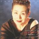 【送料無料】加藤登紀子 / Tokiko Ballad 1 バラ色のハンカチ-さよなら私の愛した20世紀たち4 【CD】