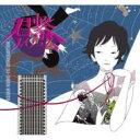 Bungee Price CD20% OFF 音楽ASIAN KUNG-FU GENERATION アジアン カンフー ジェネレーション (アジカン) / 君繋ファイブエム 【CD】