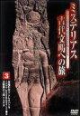 ミステリアス古代文明への旅 3 【DVD】