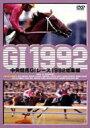 中央競馬g1 レース 1992 総集編 【DVD】