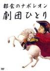 劇団ひとり / 都会のナポレオン 【DVD】