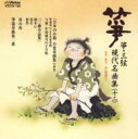 【送料無料】 正派邦楽会 / 筝 三弦 / 現代名曲集12 【CD】