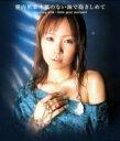 愛内里菜 アイウチリナ / 風のない海で抱きしめて 【CD Maxi】