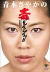 青木さやか / 青木さやかの毒見せてんのよ!!: ニートマネージャー熱血教育60日 【DVD】