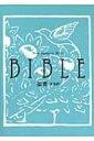【送料無料】 新改訳 文庫聖書 / 新日本聖書刊行会 【単行本】