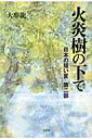 火炎樹の下で 日本の短い夏第2部 / 大串竜一 【本】