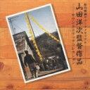山田洋次監督作品サウンドトラックコレクション 【CD】
