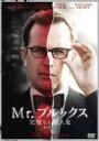 Mr.ブルックス ~完璧なる殺人鬼~ 特別編 【DVD】