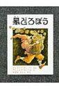 星どろぼう / アンドレア・ディノト 【絵本】