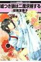 嘘つき狼は二度求婚する Gush Mania Comics / 安南友香子 【コミック】