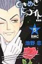 ときめきトゥナイト 新装版 5 りぼんマスコットコミックス / 池野恋 【コミック】