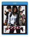アンフェア the movie Blu-ray 【BLU-RAY DISC】
